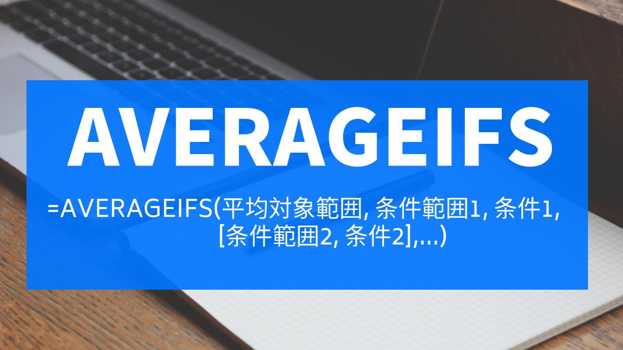 【excel】平均値を複数条件で出すにはAVERAGEIFS関数!使い方を紹介