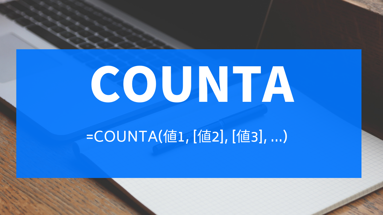 【Excel】データ数のカウントはCOUNTA関数!空白以外のセルを数えよう