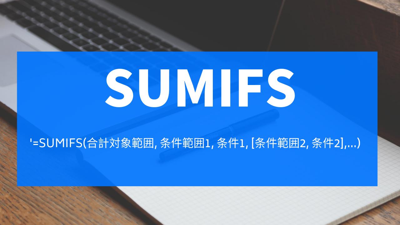 【Excel】合計の条件を2つ以上指定できる!SUMIFS関数の使い方