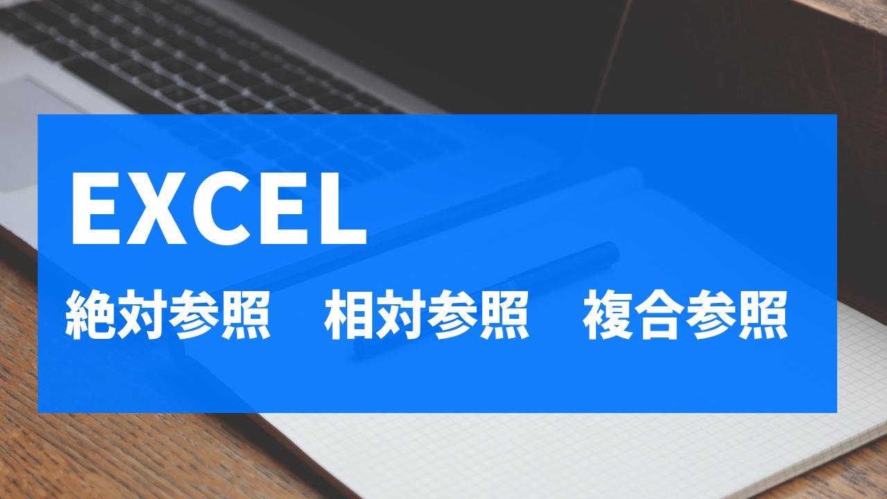 【Excel】絶対参照,相対参照,複合参照をわかりやすく解説!ショートカットも紹介