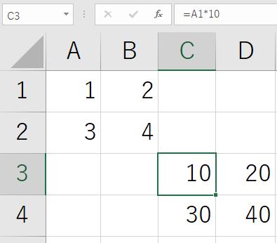 数式をそのままコピーする例1