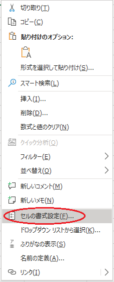Excelで四捨五入せずに表示する方法1